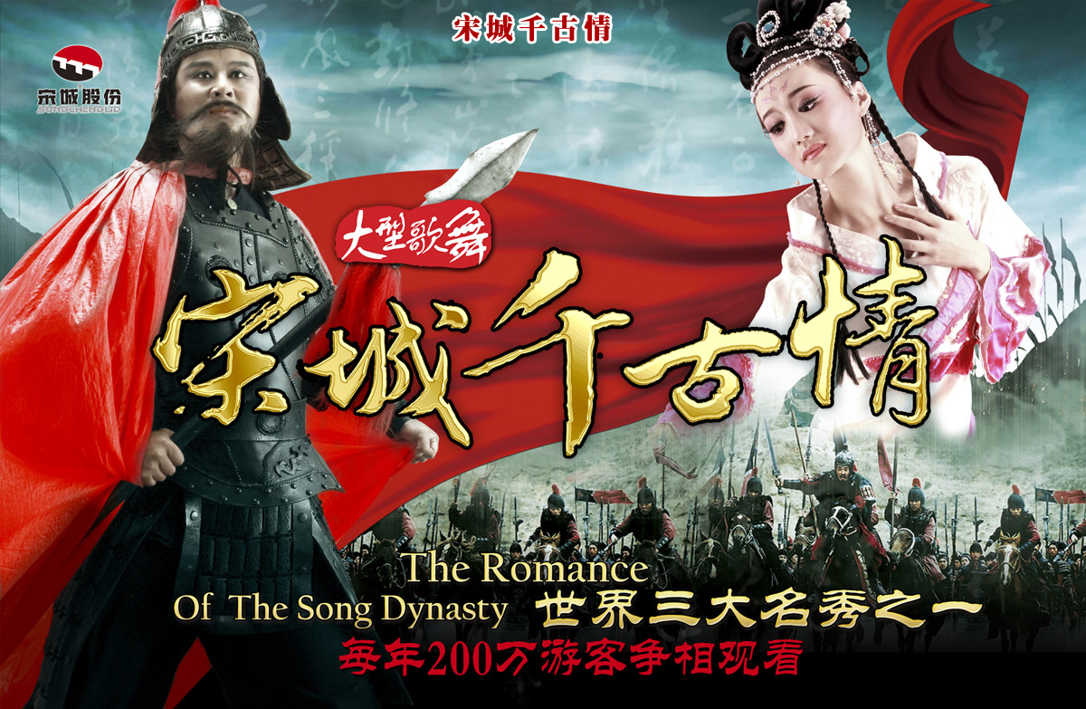 Hangzhou_the romance of the song dynasty.jpg