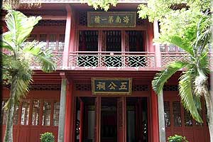 1 Day Haikou Highlights Tours--Wugong Temple,Tomb of Hairui & Qiongtai Academy Tour