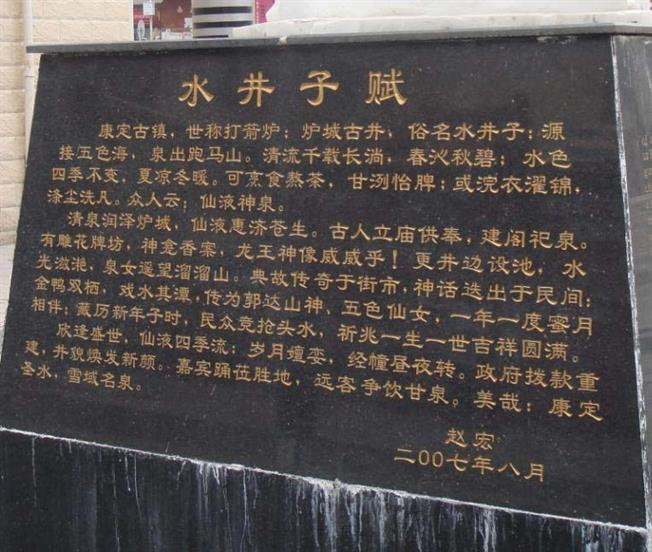 Shuijingzi well has hot water in winter and cold water in summer
