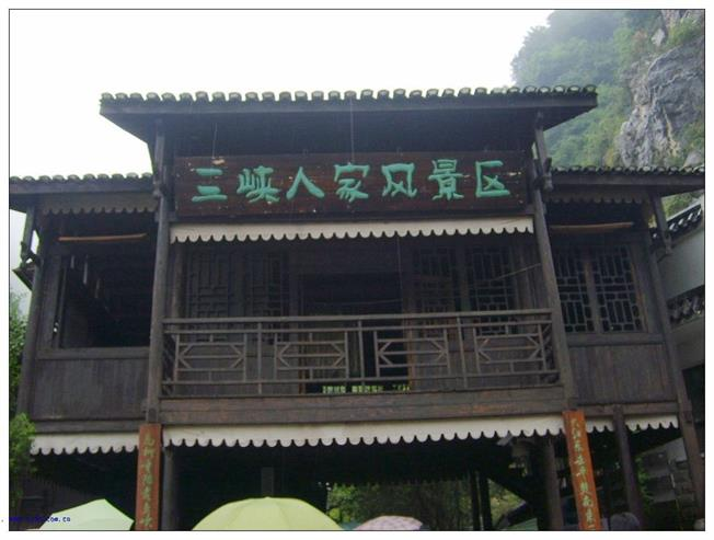 gate of Three-Gorges Tribe Scenic Spot